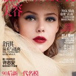 Vogue magazine covers - mylusciouslife.com - Frida-Gustavsson-for-Vogue-China-Cover-May-2011