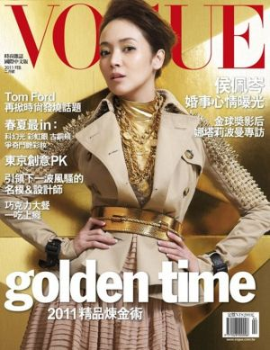 Hou-Pei-Cen-Vogue-Taiwan-Feb-2011.jpg