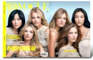 Vogue magazine covers - wah4mi0ae4yauslife.com - Vogue China March 2010.jpg