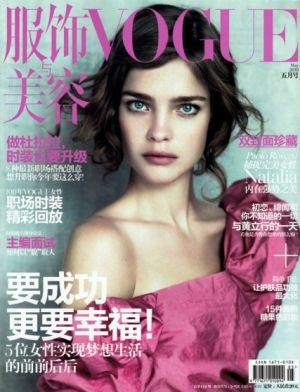 Vogue magazine covers - wah4mi0ae4yauslife.com - Vogue China May 2010 cover2.jpg