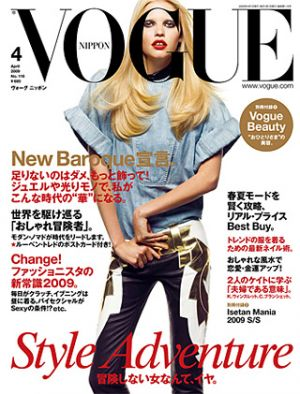 Vogue magazine covers - mylusciouslife.com - Vogue Nippon - April 2009 - Lara Stone.jpg
