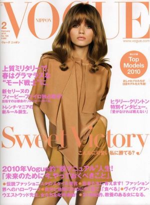 Vogue magazine covers - mylusciouslife.com - Vogue Nippon February 2010.jpg