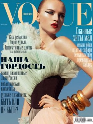 Vogue Russia May 2010.jpg