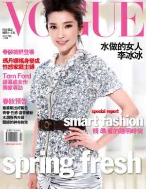 Vogue magazine covers - wah4mi0ae4yauslife.com - Vogue Taiwan February 2010.jpg