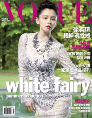 Vogue magazine covers - wah4mi0ae4yauslife.com - Vogue Taiwan July 2010.jpg