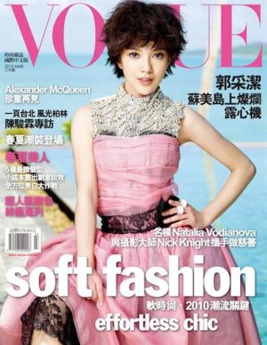 Vogue magazine covers - wah4mi0ae4yauslife.com - Vogue Taiwan March 2010.jpg