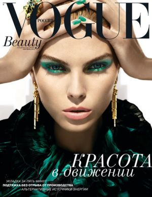 Vogue magazine covers - wah4mi0ae4yauslife.com - Vogue-Russia-September-2012-Maryna-Linchuk-Cover-By-Alexei-Lubomirski.jpg