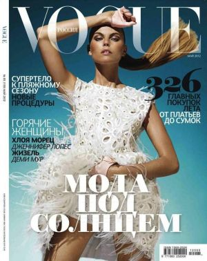 Vogue magazine covers - mylusciouslife.com - vogue russia cover.jpg