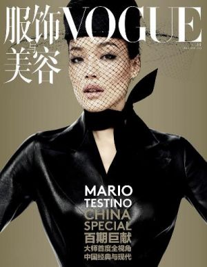 Cover Vogue China December 2013 - myLusciousLife.com.jpg