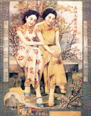 two-shanghai-ladies-with-flowers.jpg