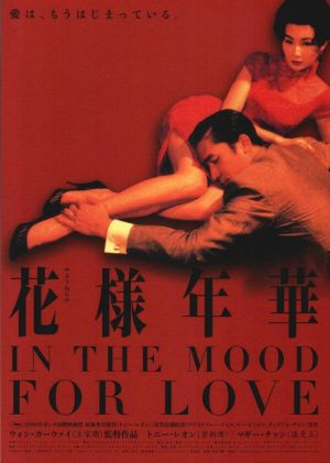 In the Mood for Love 2000.jpg