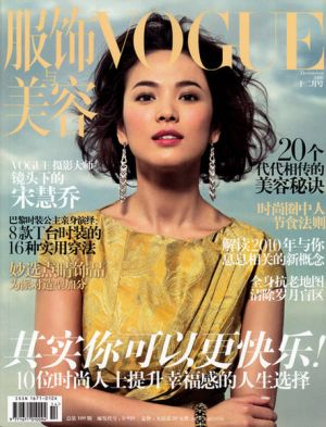 Song-Hye-Kyo-Vogue-China-Cover-Page.jpg